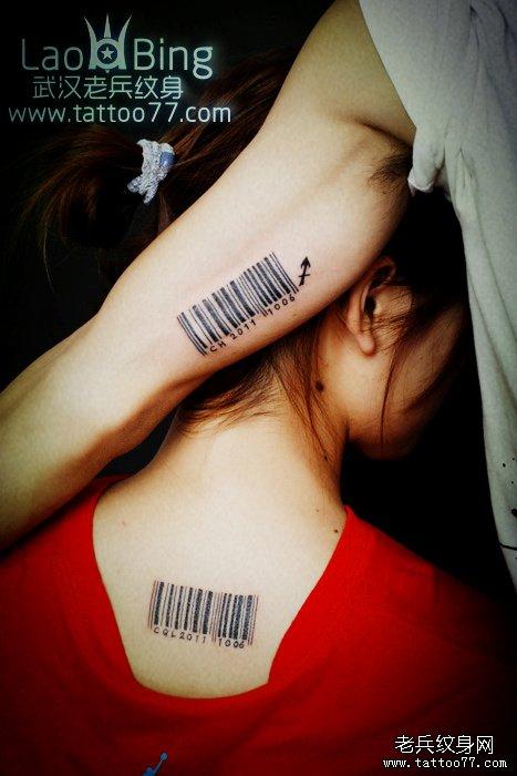 情侣条形码纹身图案作品