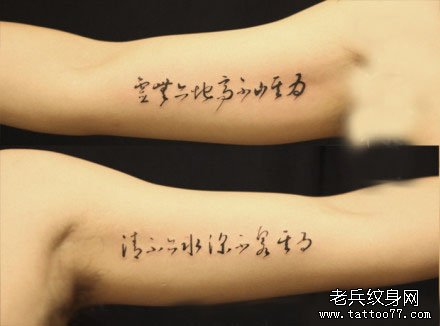 男生手臂精美的古典汉字纹身图案图片