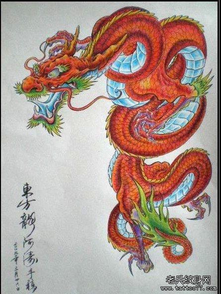 一款好看的彩色披肩龙纹身手稿
