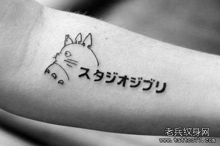 女生手臂可爱的龙猫纹身图案