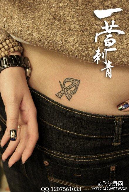 女孩子腰部唯美时尚的射手座纹身图案