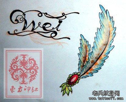 唯美流行的一款羽毛纹身手稿