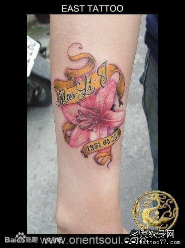 手臂唯美时尚的彩色百合花纹身图案