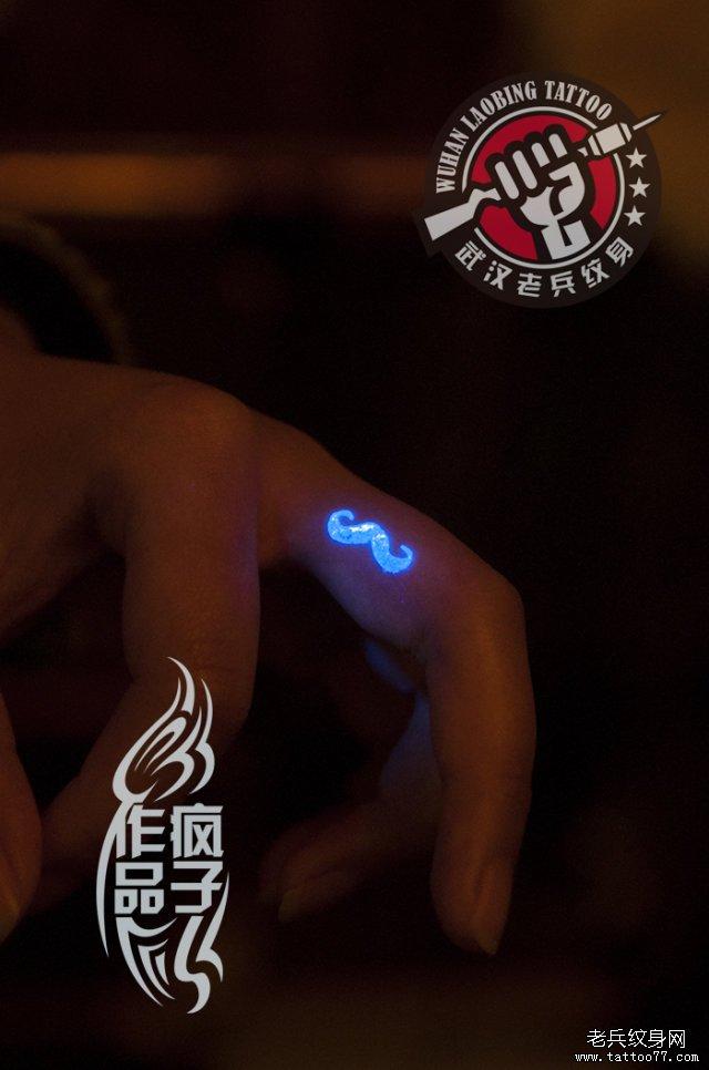 手指小胡子荧光纹身作品