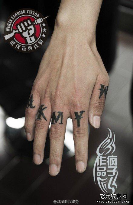 武汉老兵纹身店疯子打造的手指字母纹身作品