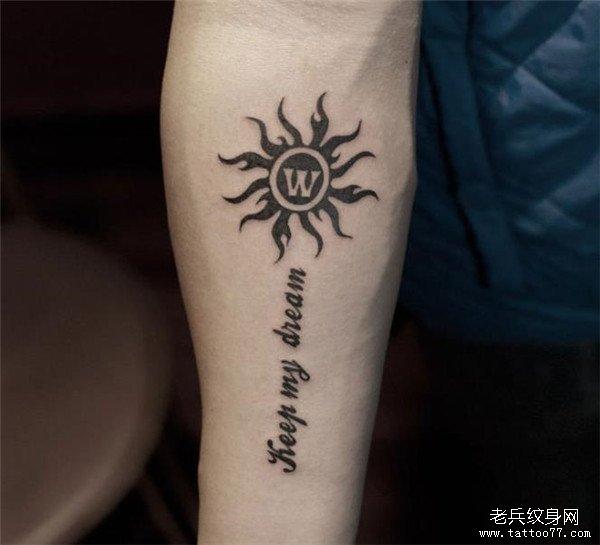 手臂图腾太阳纹身图案由武汉纹身店推荐图片