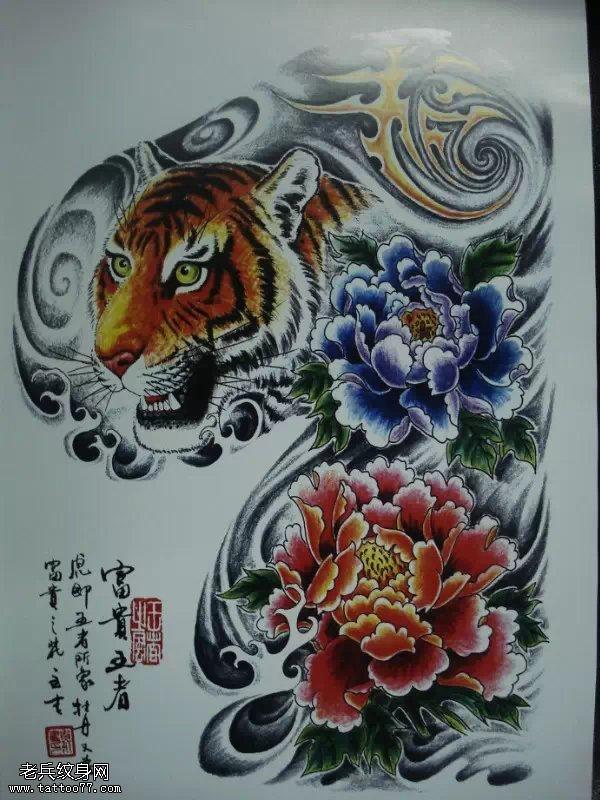 一款彩色老虎牡丹纹身手稿图案由