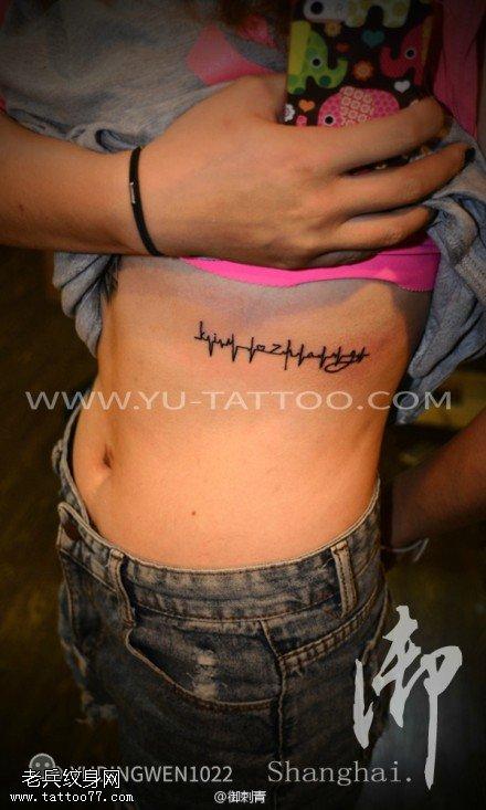女性腰部心电图纹身图案