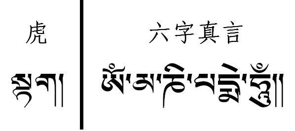 藏文文字纹身图案——虎字六字真言(藏文)纹身图案图片