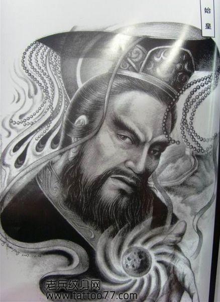 经典的秦始皇纹身手稿图片