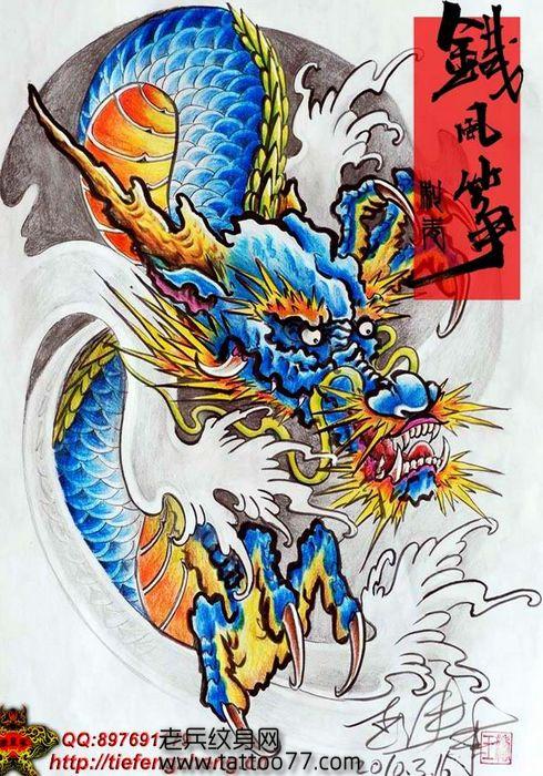 帅气的一款彩色龙纹身图案图片