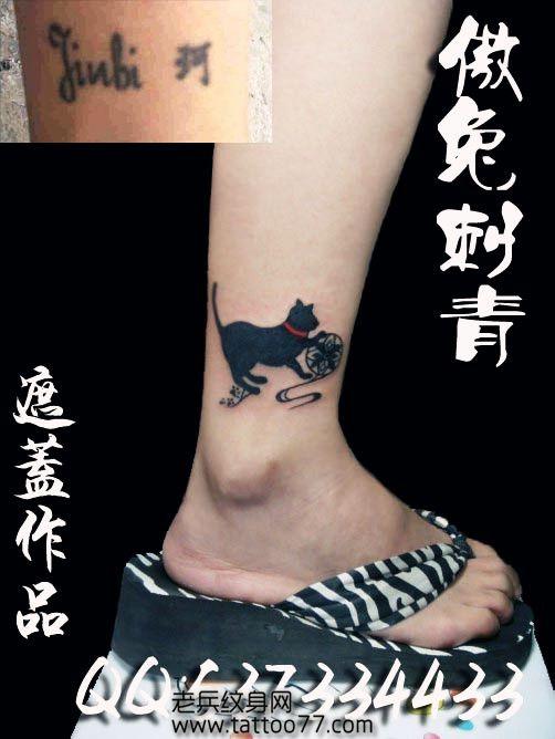 美女腿部可爱的图腾猫咪纹身图案